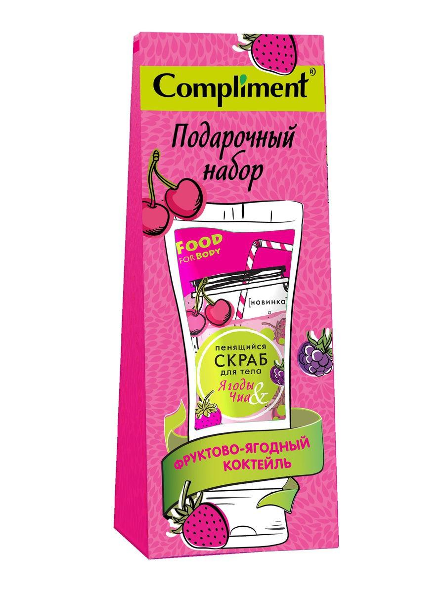 Подарочный набор Compliment Фруктово ягодный коктейль