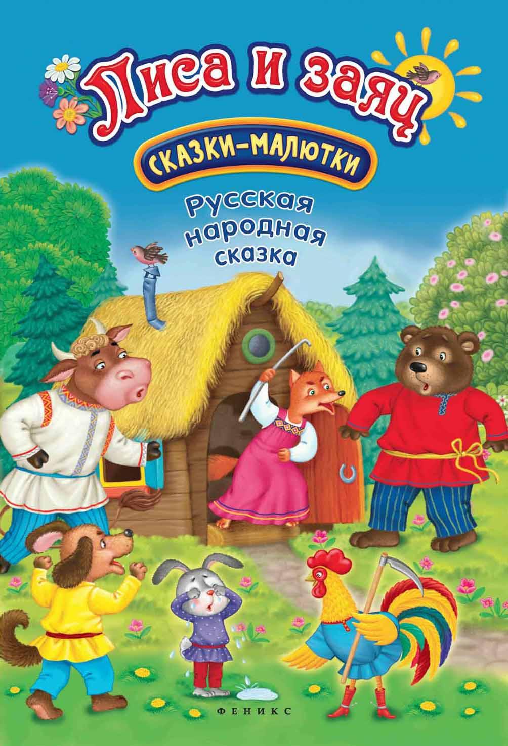 Купить Книга Феникс 8597 лиса и Заяц: Сказка-Малютка, Сказки