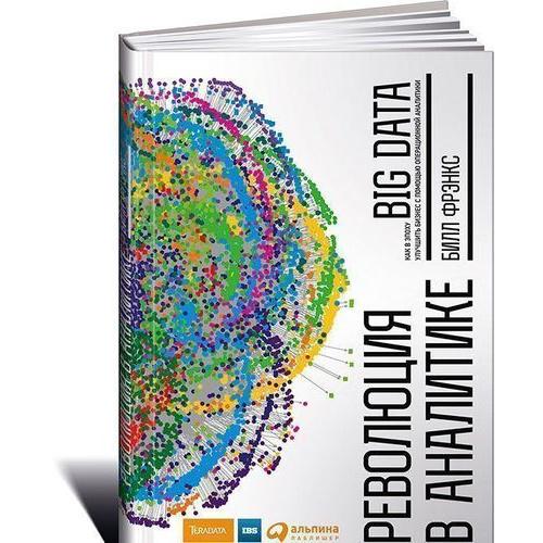 Революция в аналитике: Как в эпоху Big Data улучшить ваш бизнес с помощью операционной ... фото