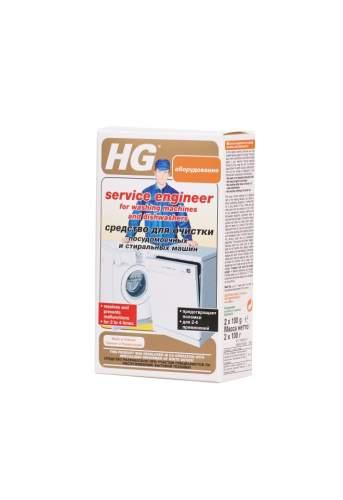 Средство для очистки посудомоечных и стиральных машин HG 0,2 кг