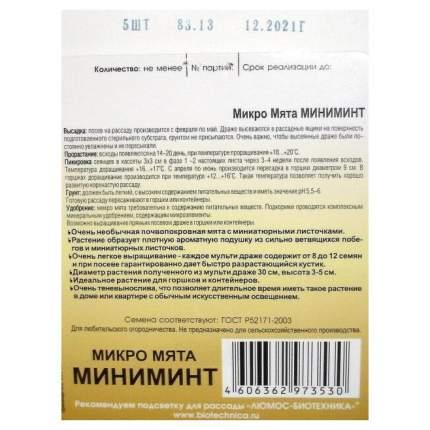 Семена Микро Мята Миниминт, 5 шт, Биотехника