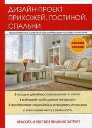 Книга Дизайн-Проект прихожей, Гостиной, Спальни