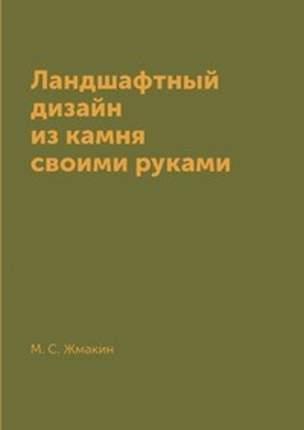 Книга Ландшафтный Дизайн из камня Своими Руками