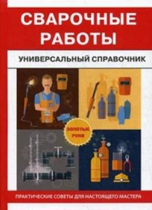 Книга Сварочные работы, Универсальный справочник