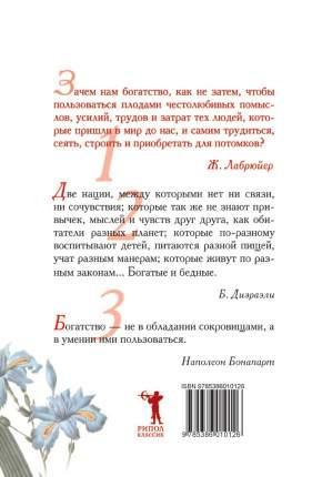 Книга Афоризмы великих о богатстве и удаче