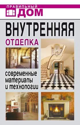 Книга Внутренняя Отделка, Современные Материалы и технологии