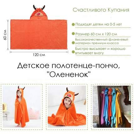 Детское полотенце с капюшоном Baby Fox Олененок, цвет оранжевый, 60х120 см