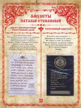 Книга Амулет натальи Степановой для привлечения Счастливой Доли