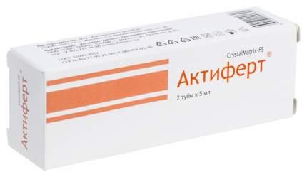 Гель Актиферт КристалМатрикс-ФС интимный тюбик, с наконечником 5 мл №2