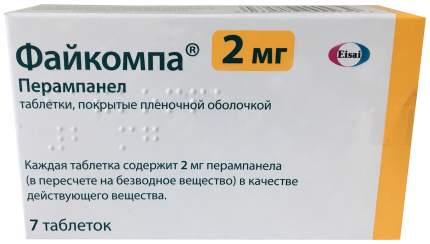 Файкомпа таблетки п.п.о. 2 мг 7 шт.