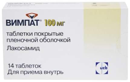 Вимпат таблетки п.п.о. 100 мг 14 шт.