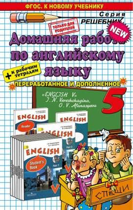 Книга Домашняя работа по английскому языку за 5 класс: к учебнику И, Н, Верещагиной, О,...
