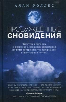 Книга Пробуждённые Сновидения: тибетская Йога Сна и практика Осознанных Сновидений