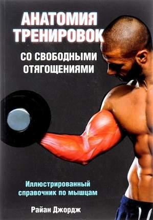 Книга Анатомия тренировок со свободными отягощениями