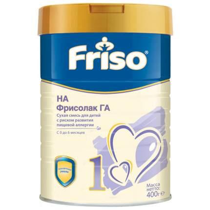 Молочная смесь Friso HA от 0 до 6 мес. 400 г