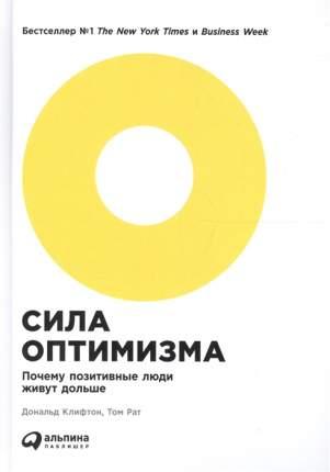 Книга Сила оптимизма: Почему позитивные люди живут дольше, 2-е издание