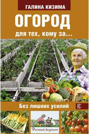 Книга Огород для тех, кому за... без лишних усилий
