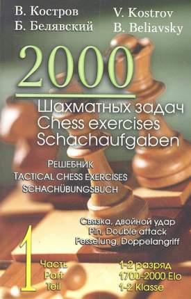 Книга 2000 шахматных задач, 1-2 разряд. Часть 1. Связка, Двойной удар