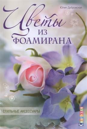 Книга Цветы из фоамирана, Стильные аксессуары