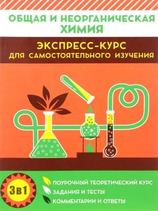 Общая и неорганическая химия, Экспресс-курс для самостоятельного изучения