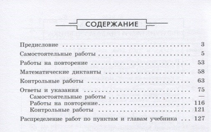 Книга Дидактические материалы по геометрии, 11 класс