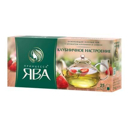 Чай зеленый Принцесса Ява Клубничное Настроение 25 пакетиков