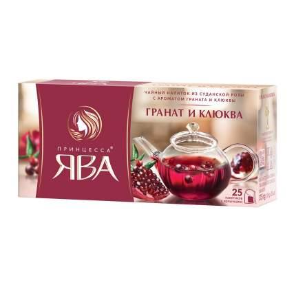 Чайный напиток Принцесса Ява Гранат и Клюква 25 пакетиков