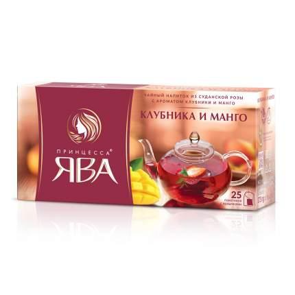 Чайный напиток Принцесса Ява Клубника и Манго 25 пакетиков