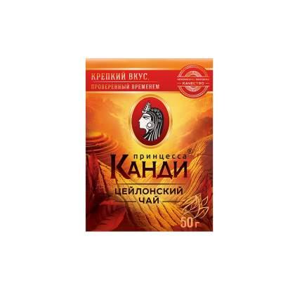 Чай черный листовой Принцесса Канди Цейлонский 50 г