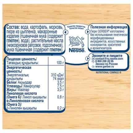 Пюре мясное Gerber Спагетти с цыпленком с 6 мес. 125 г