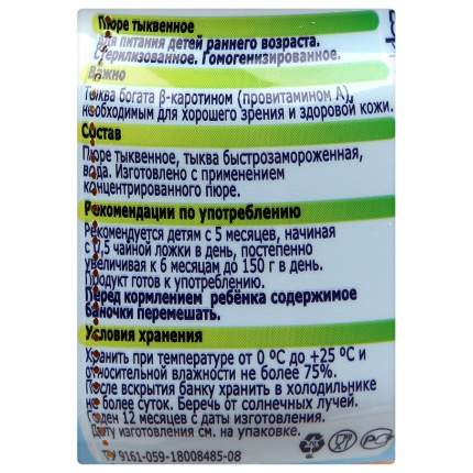 Пюре овощное ФрутоНяня Из тыквы с 5 месяцев 80 г