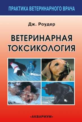 Книга Ветеринарная токсикология