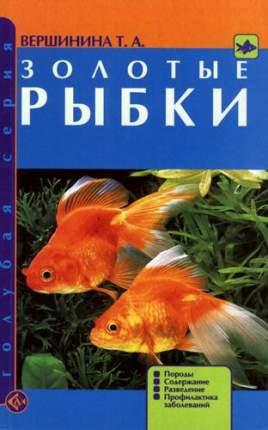 Книга Золотые рыбки. Породы. Содержание. Разведение. Профилактика заболеваний