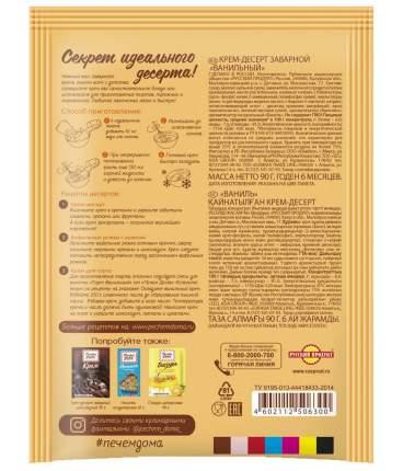 Крем-десерт Русский продукт Печем дома ванильный 90 г