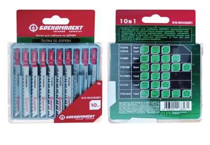 Пилки для лобзика Боекомплект B10-WOODSET1
