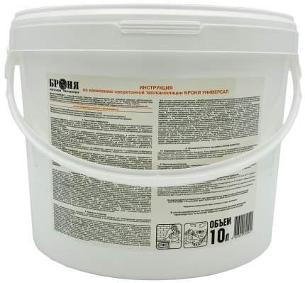 Броня Универсал 10л теплоизоляционная краска (жидкая теплоизоляция, утеплитель)