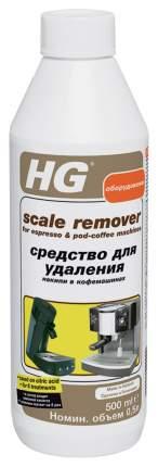 Средство HG для удаления накипи в кофемашинах 0.5 л