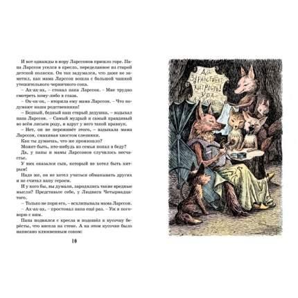 Тутта карлссон первая и Единственная, людвиг Четырнадцатый и Др. (Илл. Б. Диодорова)