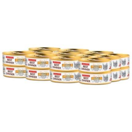 Консервы для кошек Best Dinner Premium Меню №7, индейка с телятиной, 24шт по 100г