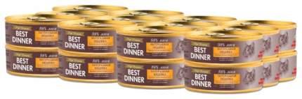 Консервы для кошек Best Dinner High Premium, натуральная индейка, 24шт по 100г