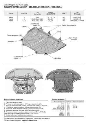Защита картера и КПП Rival big Mazda 3 BM 13-18/III GJ 12-/CX-5 11-/CX-9 16-, 333.3817.1