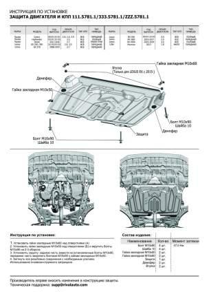 Защита картера и КПП Rival Big Lexus ES/RX/Lifan Murman/Toyota Camry/Venza, 333.5781.1