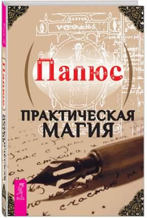 Книга Практическая Магия