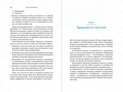 Книга Бьюти-минимализм: Чем опасен гиперуход за кожей и что делать, чтобы не навредить ...