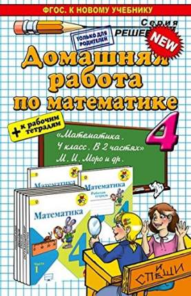 Книга Домашняя работа по математике за 4 класс: к учебнику М, И, Моро и др, Математика,...