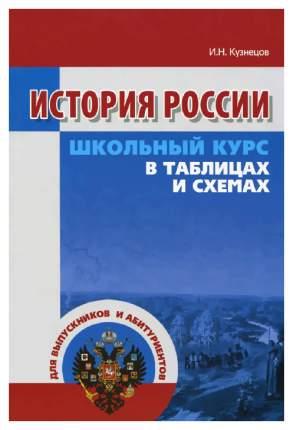 История России в таблицах и схемах / 2-е изд,