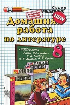 Книга Домашняя работа по литературе за 8 класс к учебнику В, Я, Коровиной и др, Литерат...