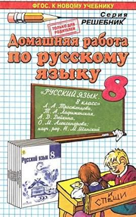 Книга Домашняя работа по русскому языку за 8 класс к учебнику Л, А, Тростенцовой, Т, А,...