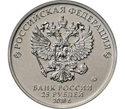 Монета 25 рублей, Ну, погоди! 2018 г. в. Серия: Российская (советская) мультипликация...