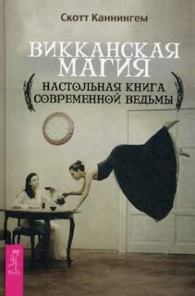 Книга Викканская Магия, настольная книга Современной Ведьмы
